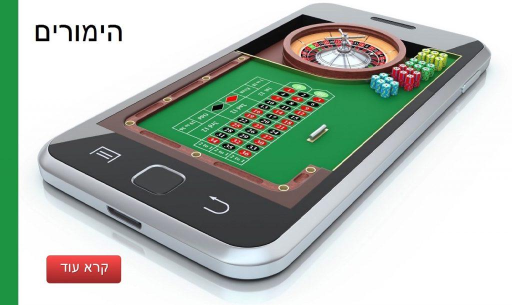 הימורים והימורים באינטרנט