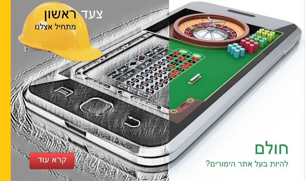 הקמת אתר הימורים